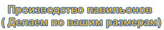 pr0izv0dstv0_pavili0n