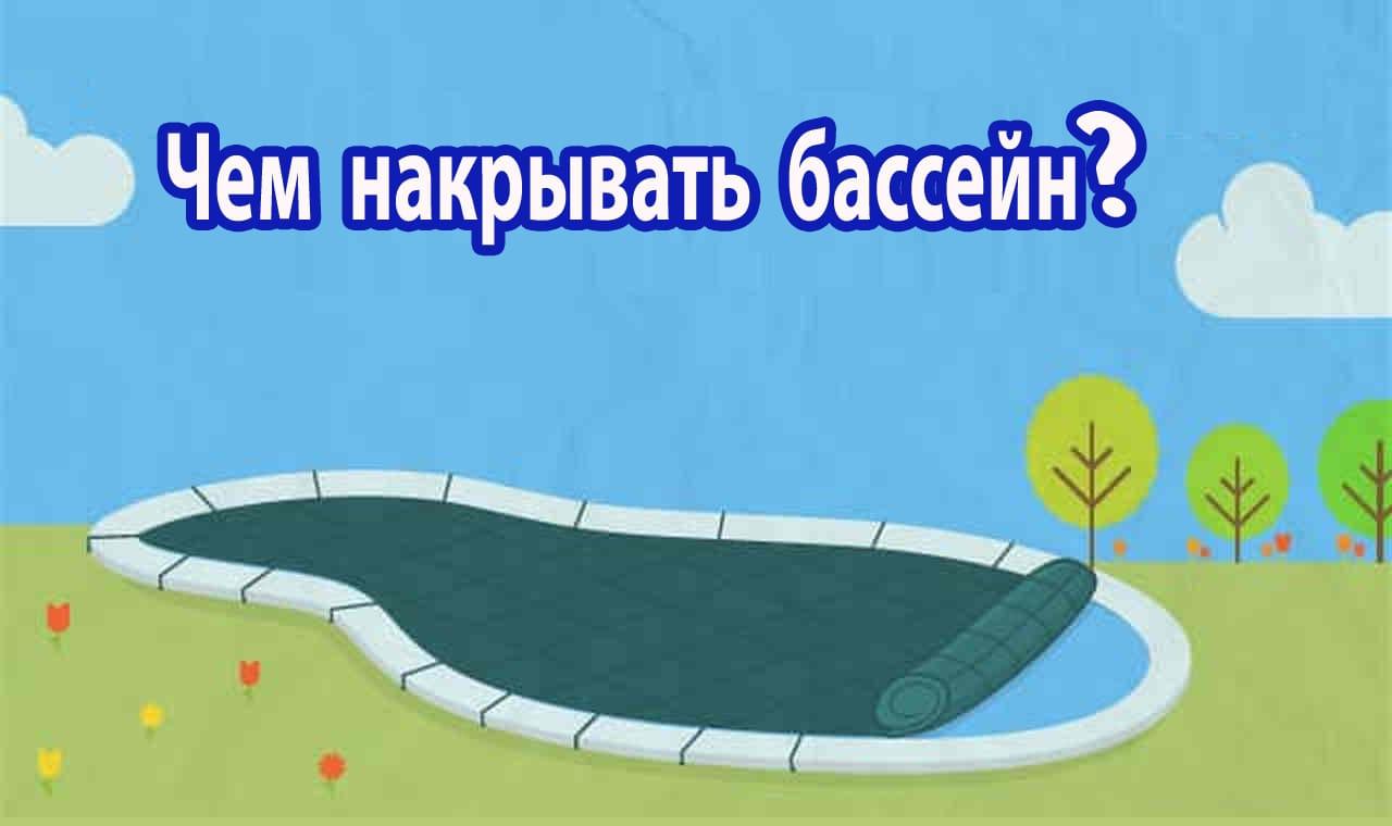 Чем накрывать бассейн